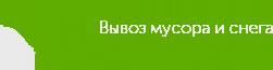 ЭкоСпецСтрой г. Казань